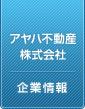 アヤハ不動産株式会社 企業情報