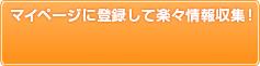 マイページに登録して楽々情報収集!
