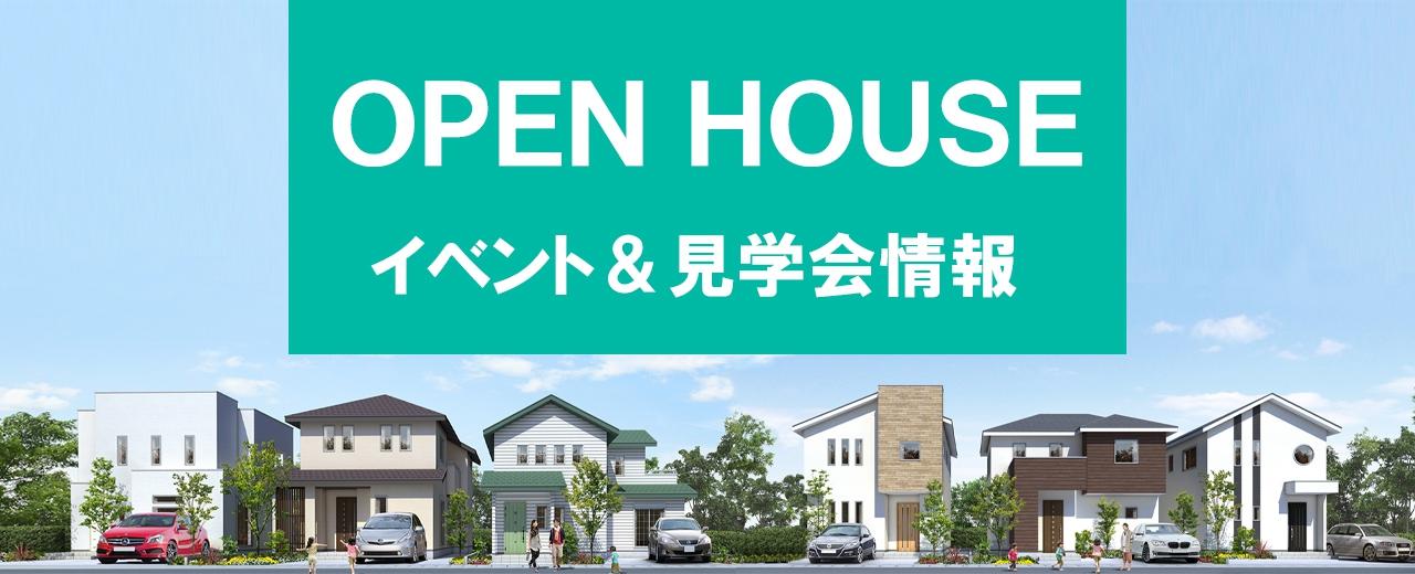 播磨田モデルハウス