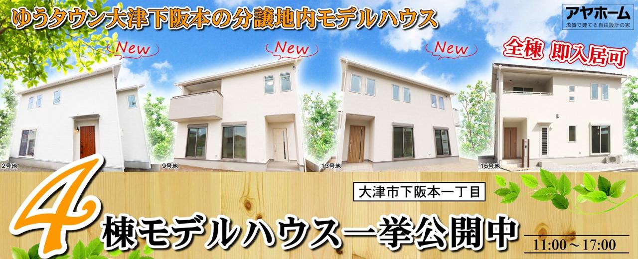 下阪本モデルハウス