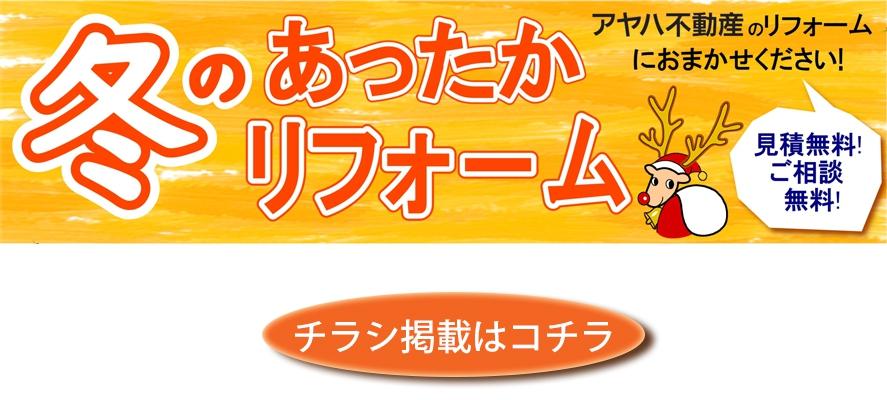 秋リフォームフェア開催inTOTO草津ショールーム