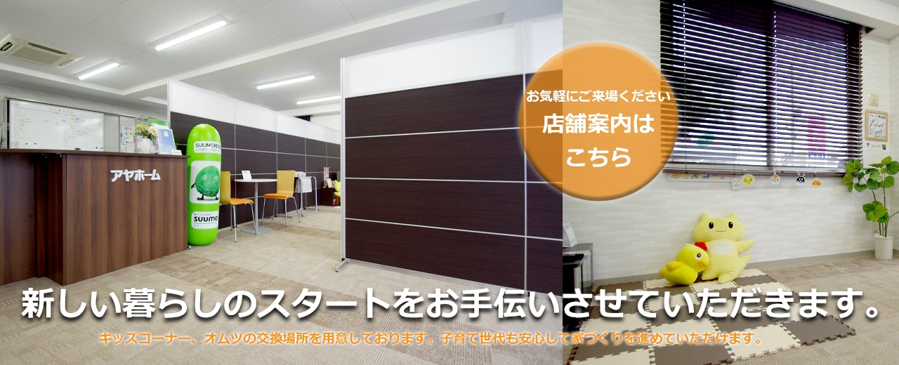 新築販売センター