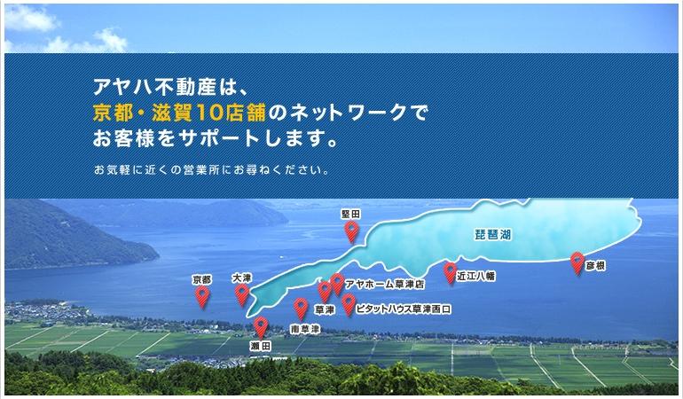 京都・滋賀11店舗のネットワークでお客様をサポートします。