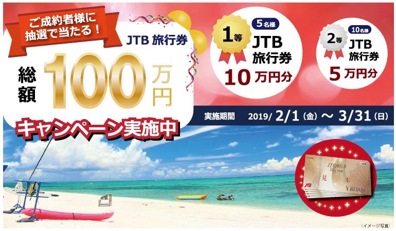 JTB旅行券キャンペーン