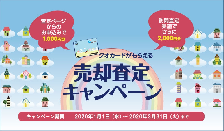 売却査定キャンペーン